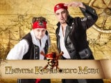 pirati_programma