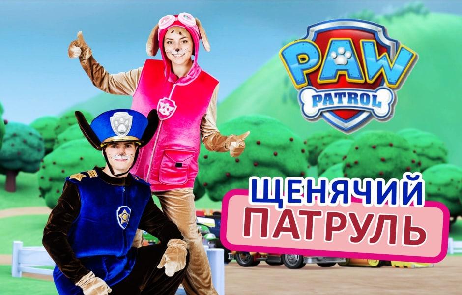 shenachij-patrul-2