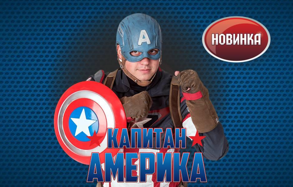 kapitan-america_1