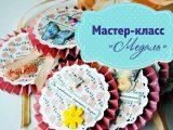master-klass-medali_1
