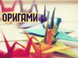 master-klass-origami_1