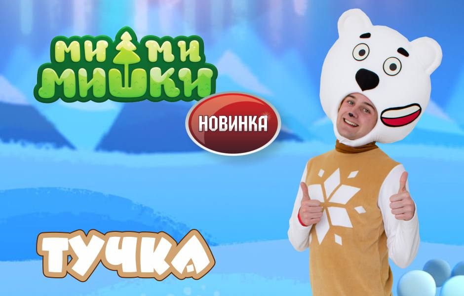 tuchka