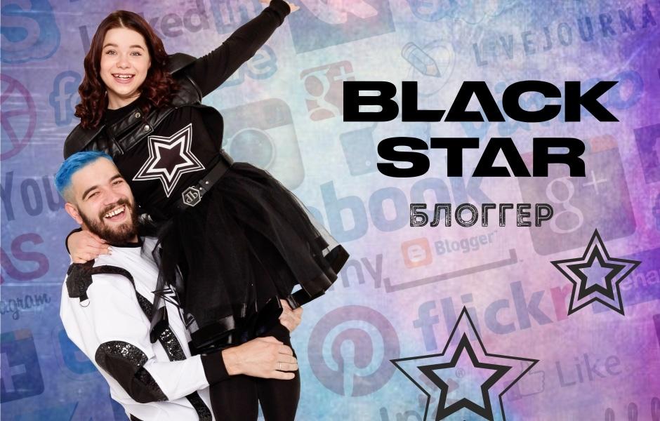 black-star-bloger-3