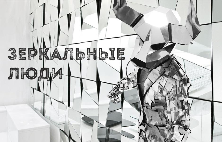 zerkalnye-ludi-3